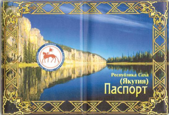 Якутский паспорт джипег
