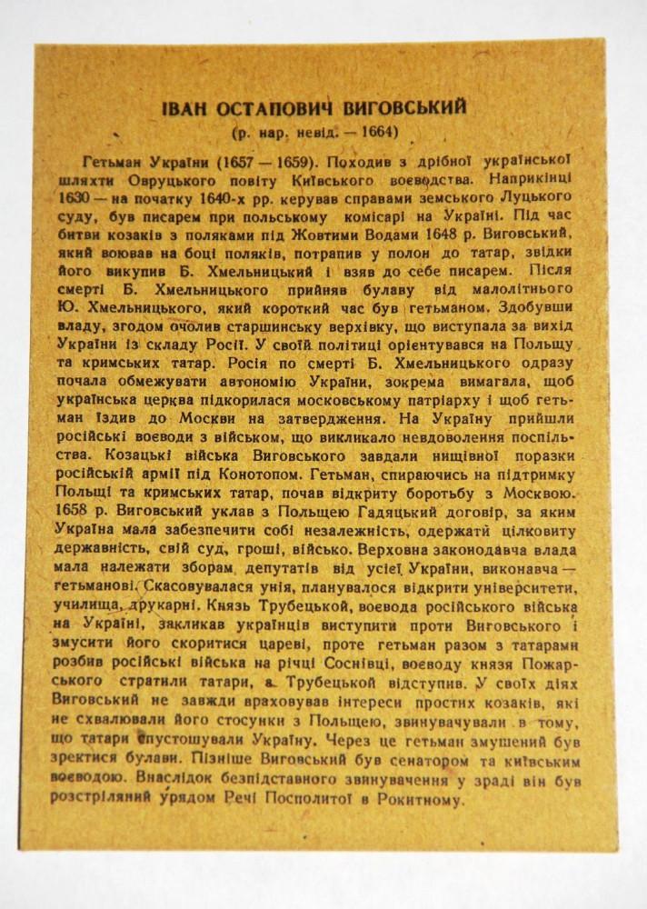 004_vigovskiy_1