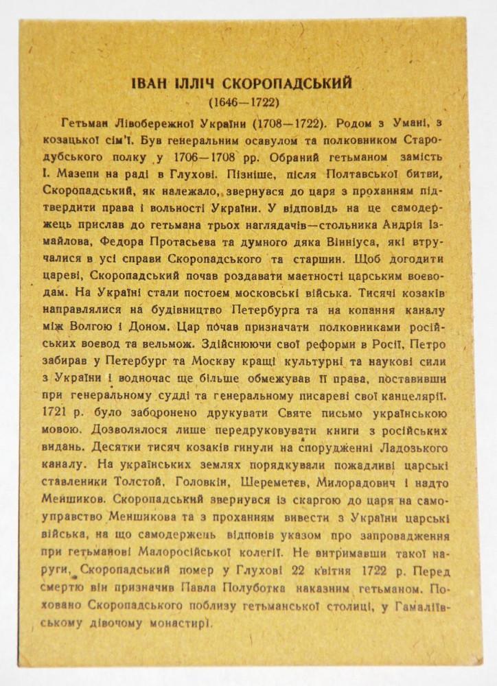 010_skoropadskiy_1