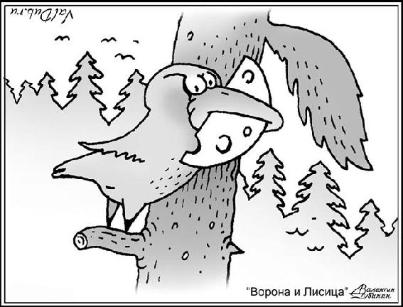 Валентин Дубинин. Ворона и лисица