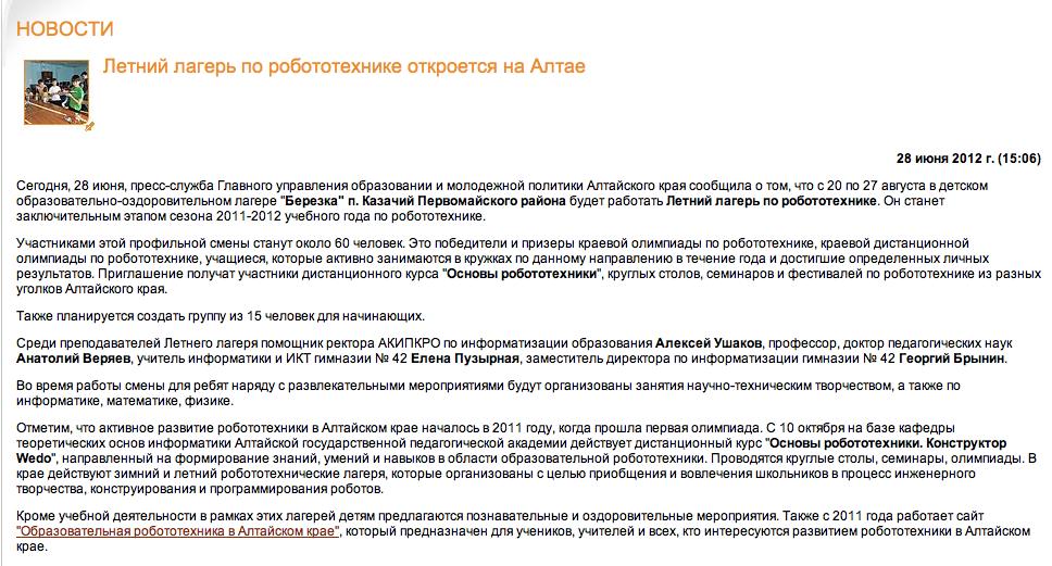 Снимок экрана 2012-08-20 в 20.29.16