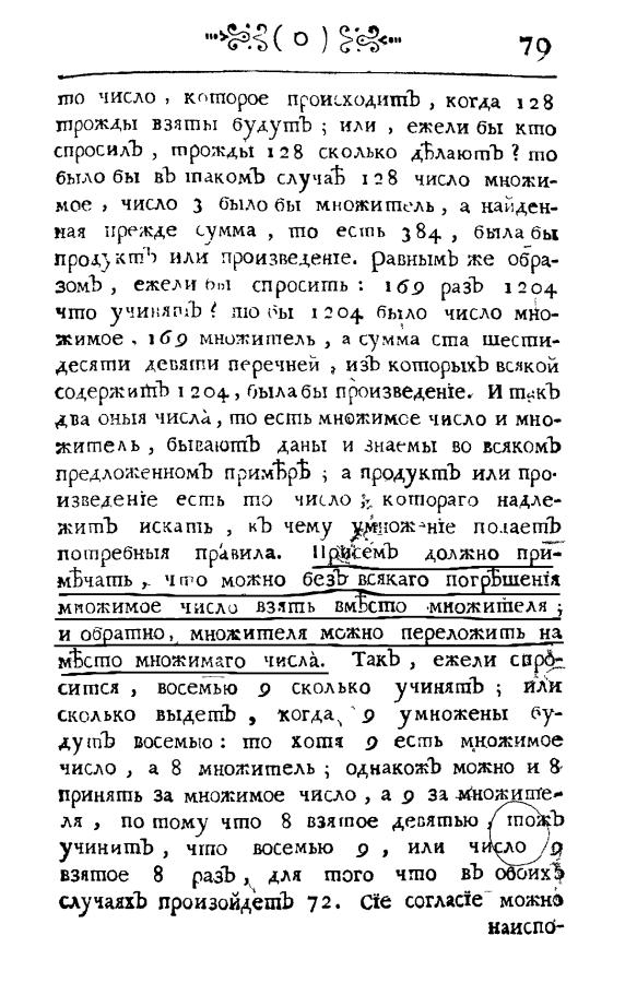 euler-arifmetika