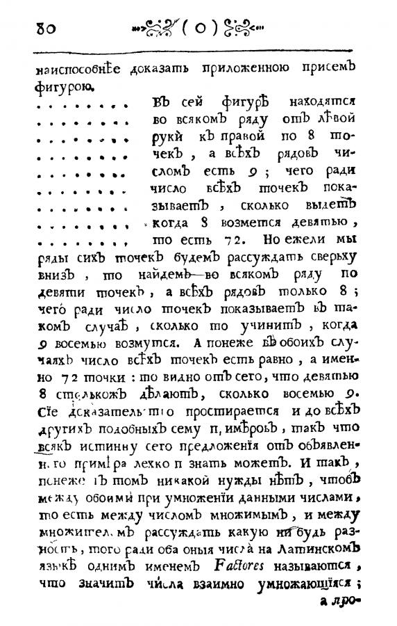 euler-arifmetika1