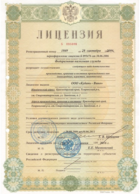 """ООО """"Кубань-вино"""" продлило лицензию и подвело итоги"""