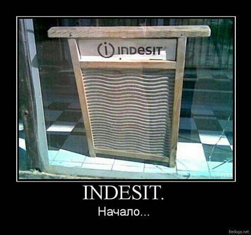 индезит