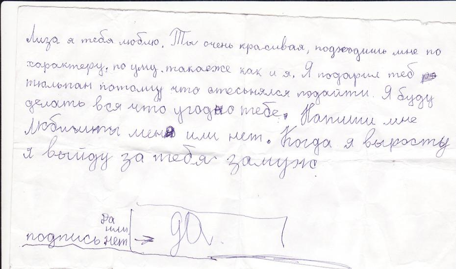 письмо Лизе
