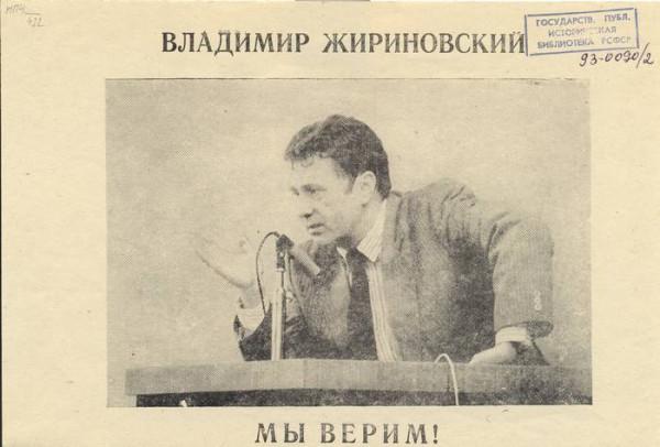 выборы-Жирик