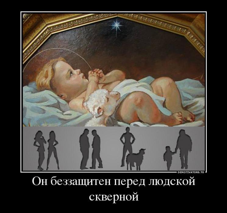 948393_on-bezzaschiten-pered-lyudskoj-skvernoj_demotivators_to
