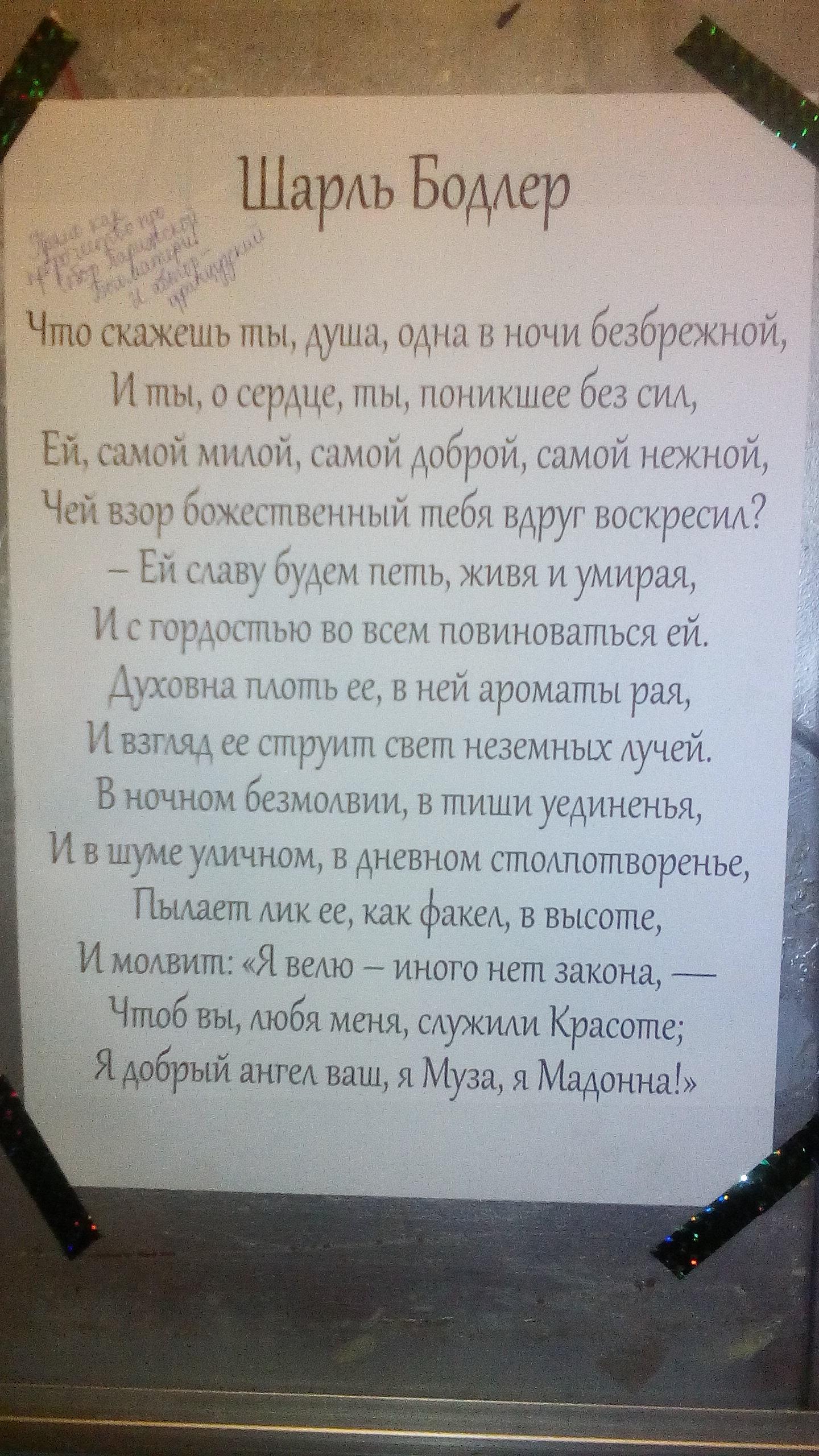 Стихотворение-пророчество