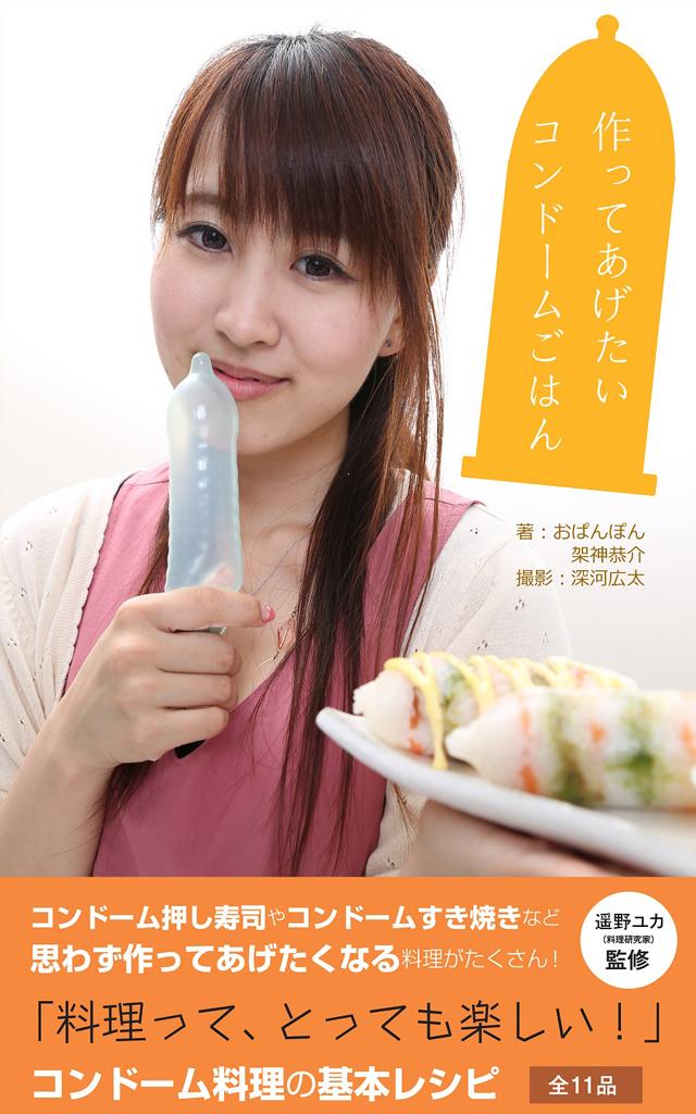 condom-cookbook-1