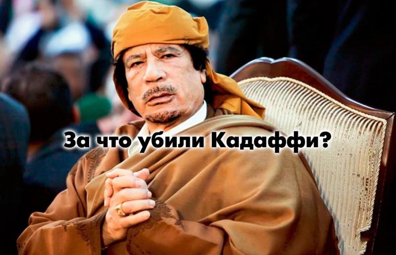 За что убили Кадаффи