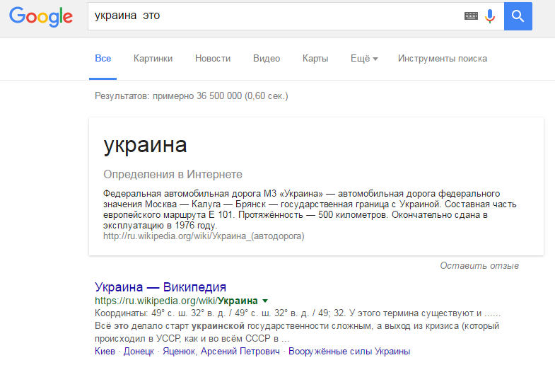украина это