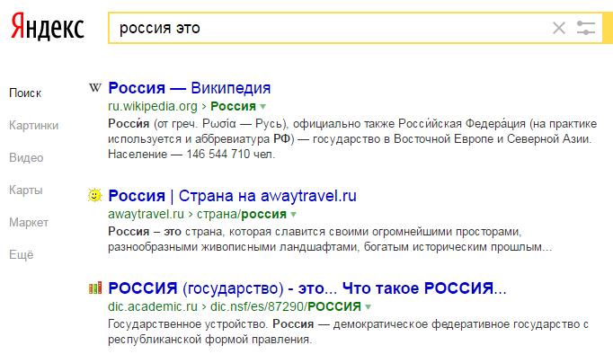 Если набрать в Гугле Россия - это