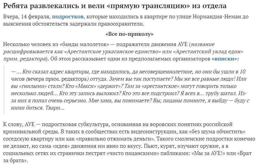 Как связан новый проект друга Путина и АУЕ?