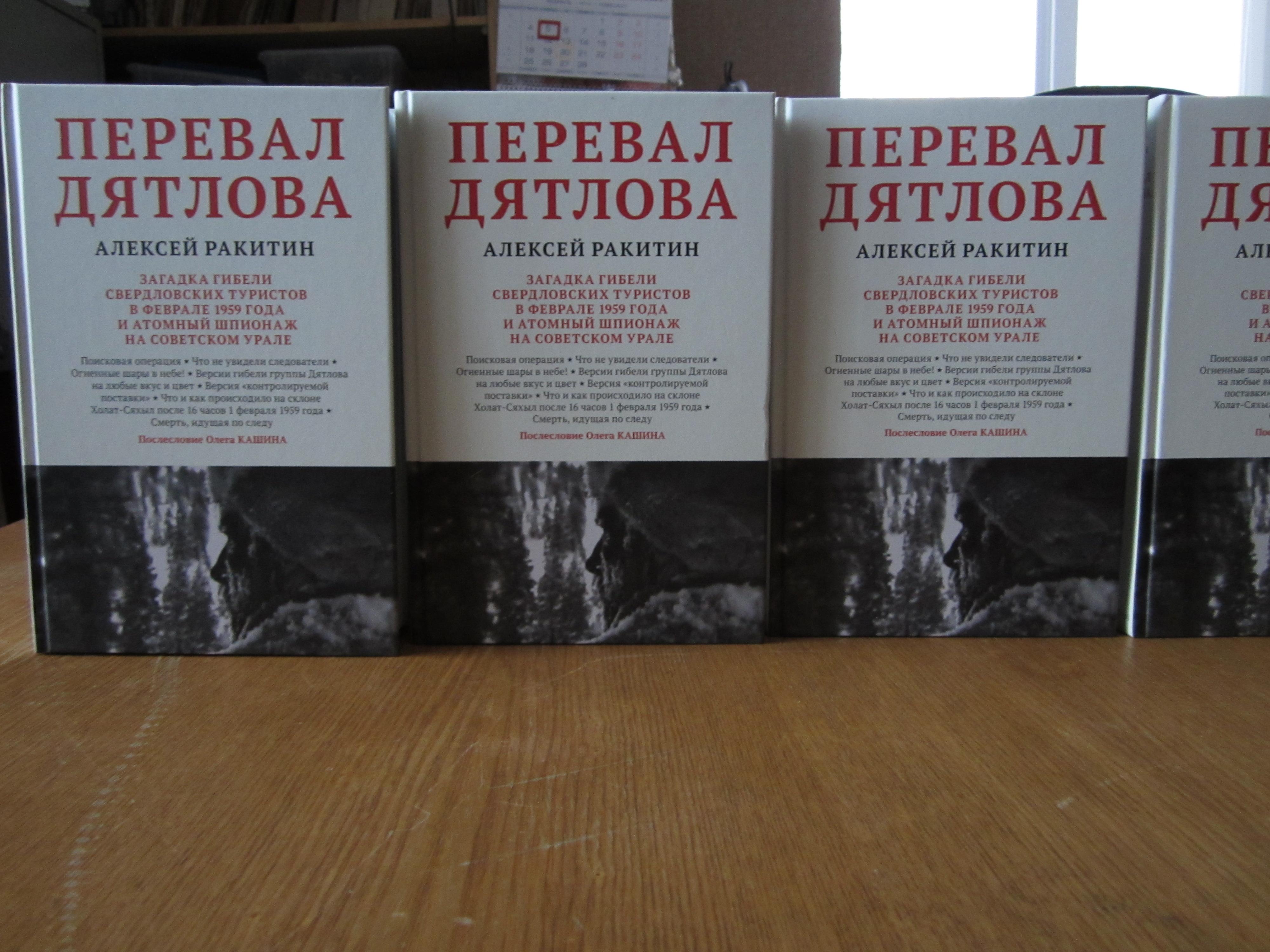 Книга перевал дятлова ракитин скачать