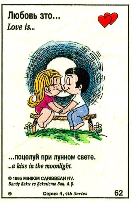 Картинки из жвачки любовь это