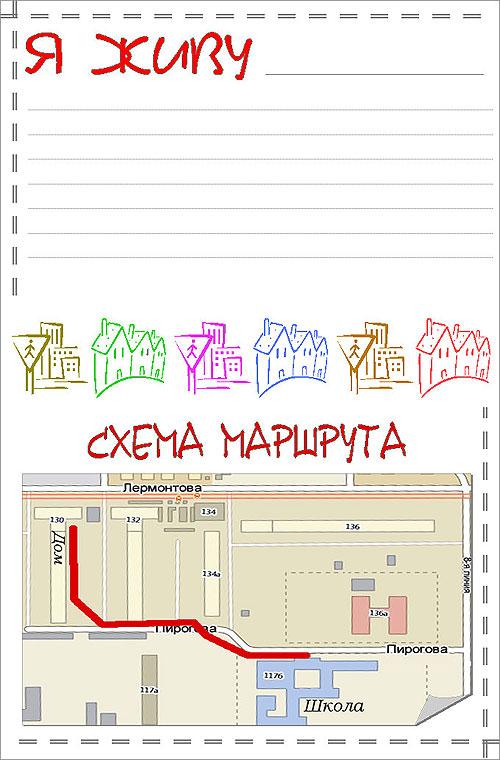 Как нарисовать маршрут от дома до школы образец диабет 24.