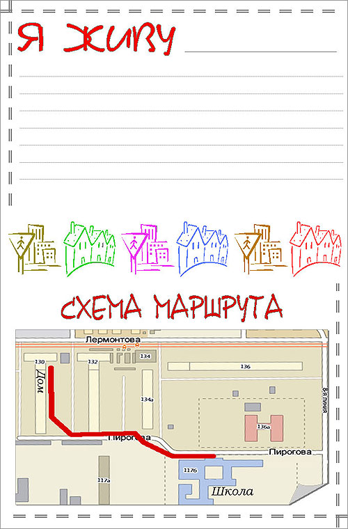схема от школы до дома картинки