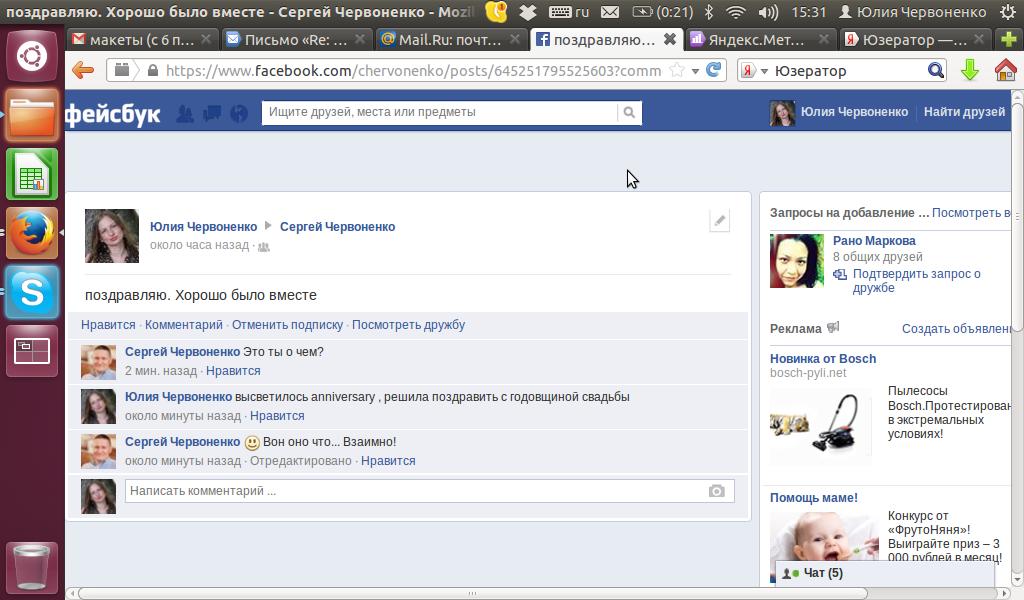 Снимок экрана от 2013-11-18 15:31:46