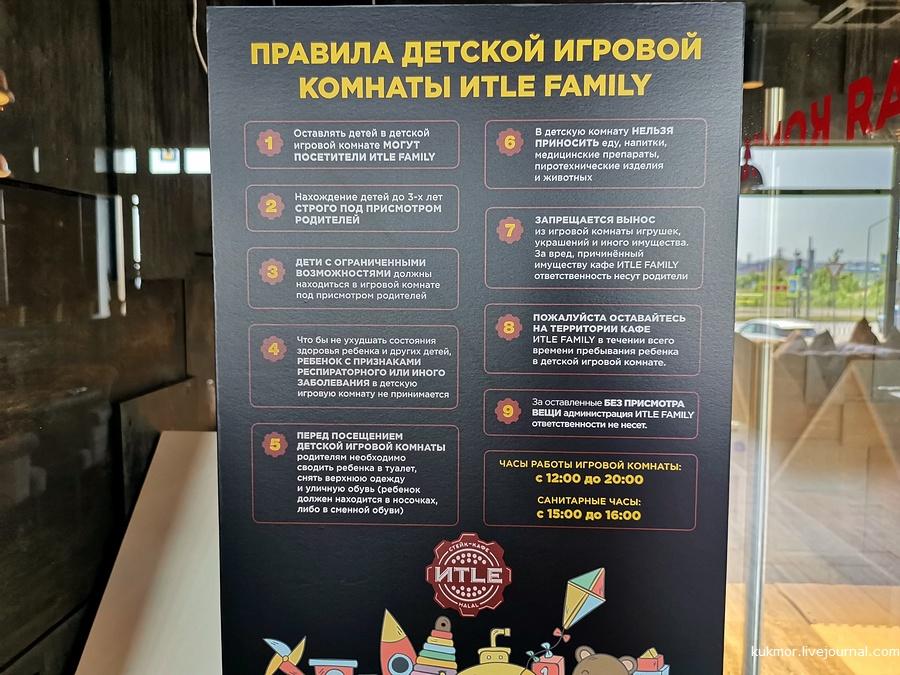 ИTLE, Казань, стек-кафе, семейное кафе, детская комната, фотографии, Аксанов Нияз, семья, дети, kukmor, бургер
