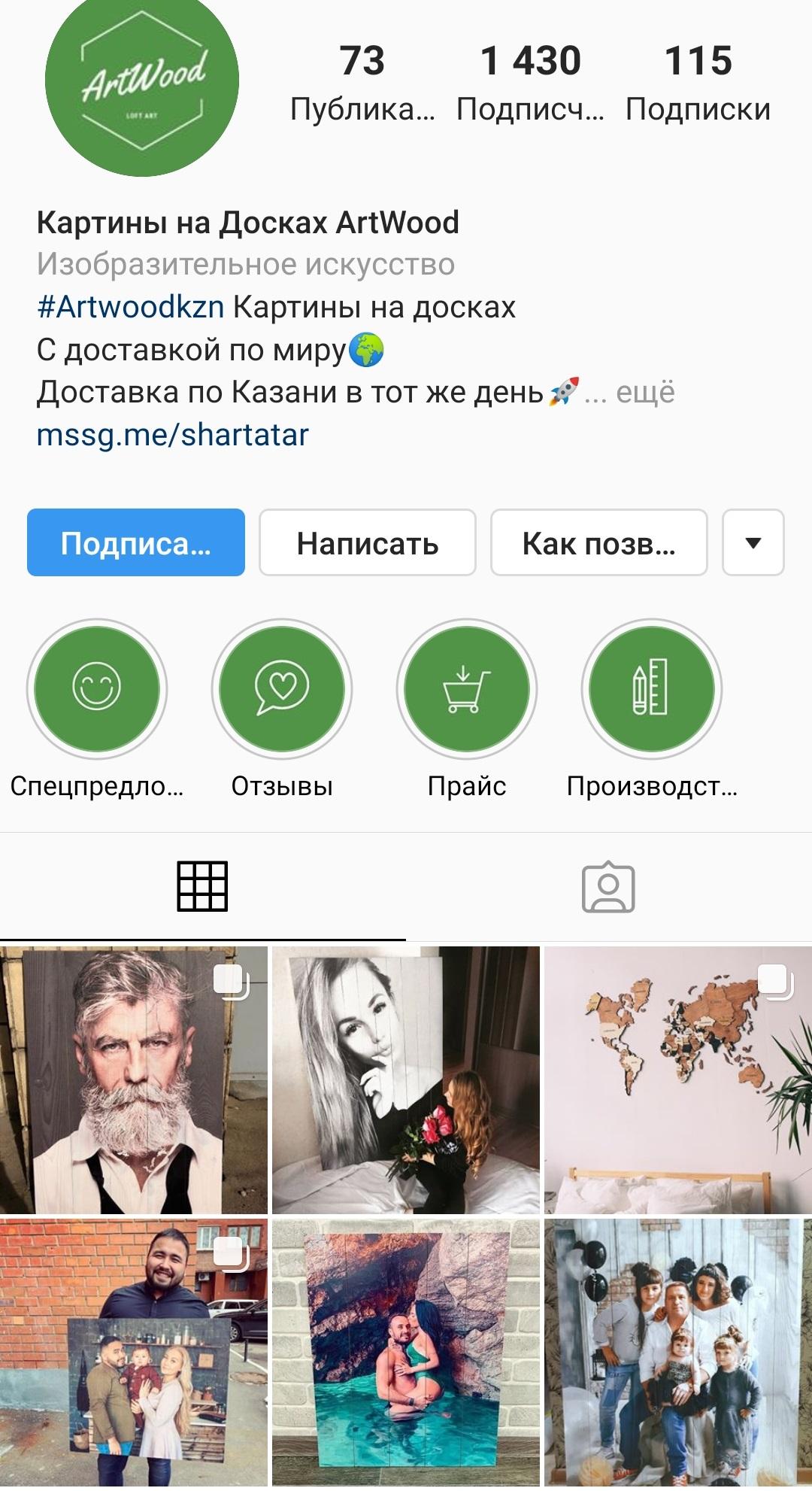 картины на досках в Казани, ArtWood, картины на досках, казань, подарки в Казани, дети, картины, подарки мужу, подарки жене