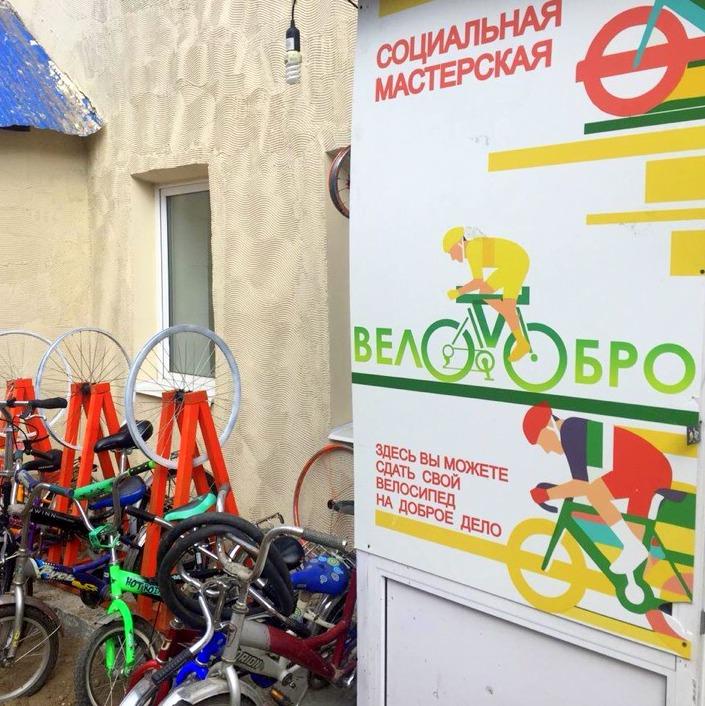 неделя добрых дел, добро журнал, велодобро, волонтеры, благотворительность, казань, дети, день добрых дел, фотографии,kukmor
