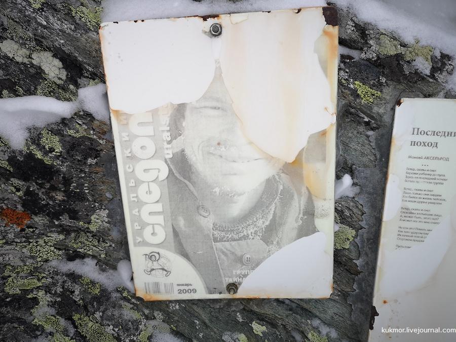 перевал Дятлова, фотографии, палатка Дятловцев, место гибели Дятловцев, фотографии, Аксанов Нияз, Шатуны96, kukmor, Дятловцы