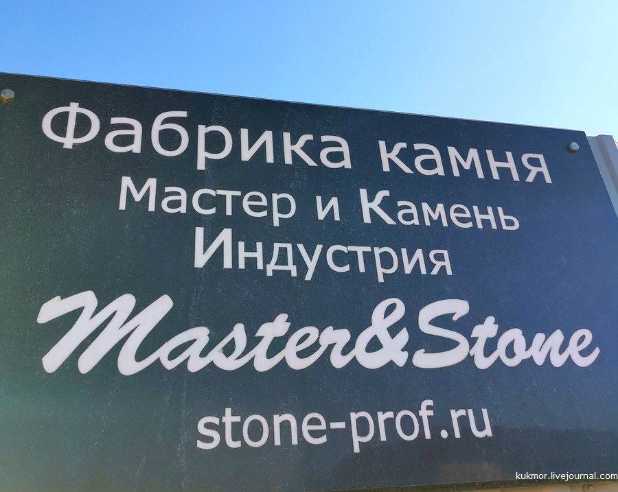 Мастер и Камень, kukmorstone, натуральный камень, производство, обработка камня, Кукмор, Татарстан, DONATONI SX5, kukmor