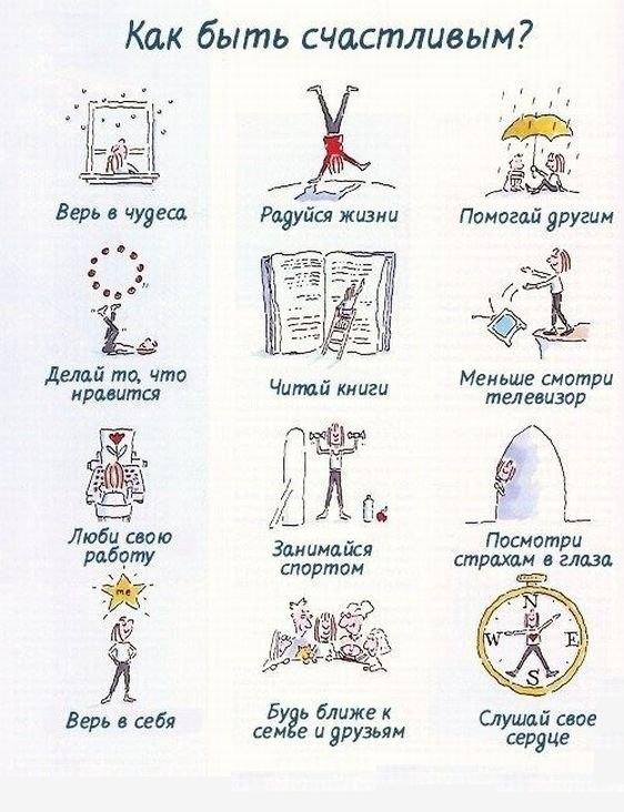 Быть счастливым)