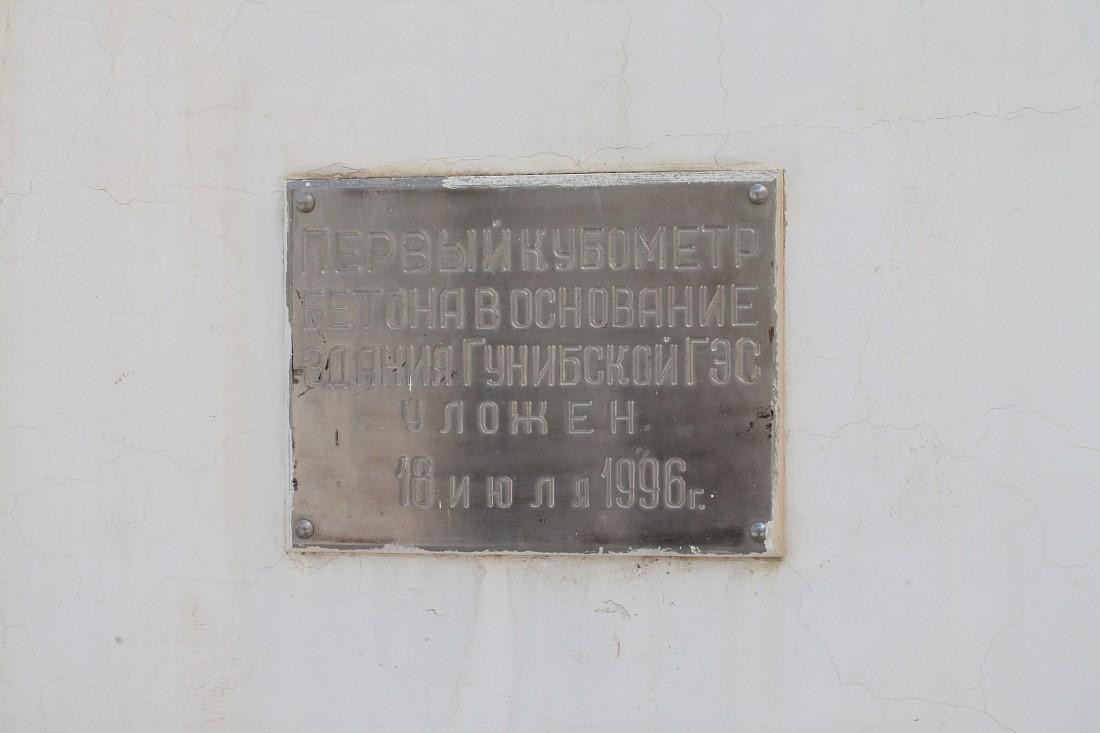 Дагестан, Аксанов Нияз, блог-тур, kukmor, фотография, Россия, ГЭС, гидроэнергетика, Гунибская ГЭС, Русгидро, 2012г,  of IMG_7459