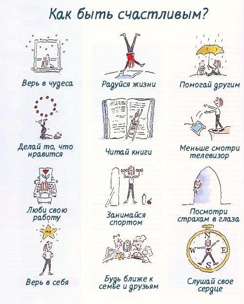Как сделать людям счастья
