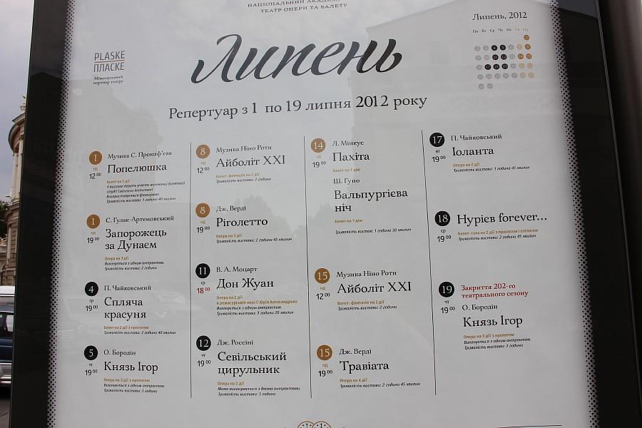Знай что ты пьешь 2012 Украина  7й день 16