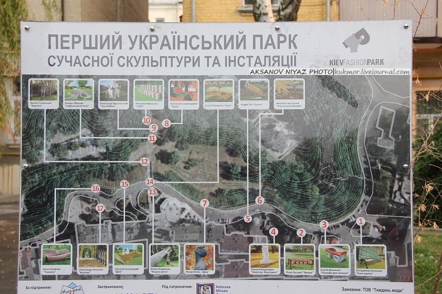 Пейзажная аллея Киев 2012 kukmor 24