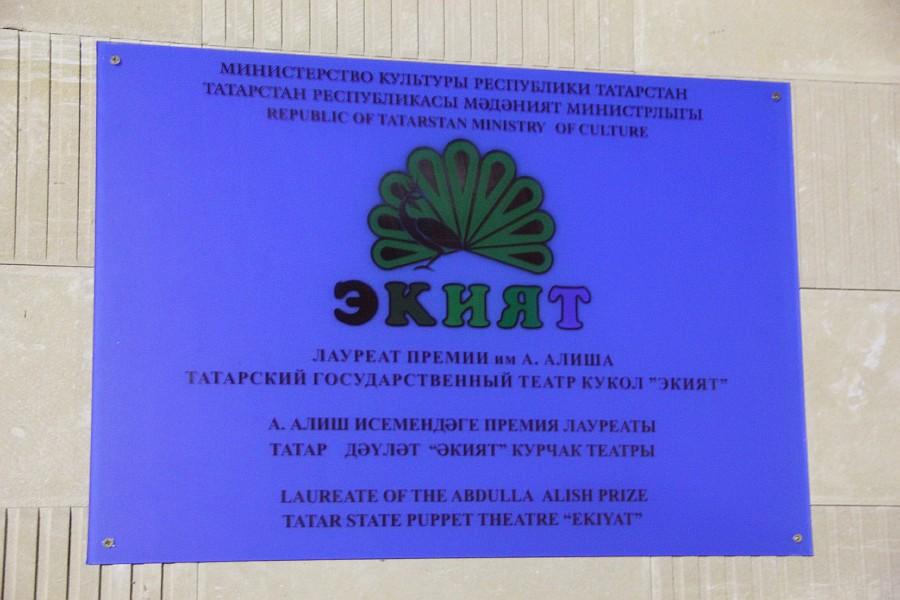 Театр кукол - ЭКИЯТ, Казань, Аксанов Нияз, фотография, kukmor,Resize of IMG_7033