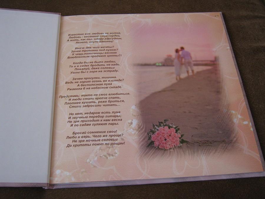 Стихи о любви на свадьбу молодоженам трогательные классиков
