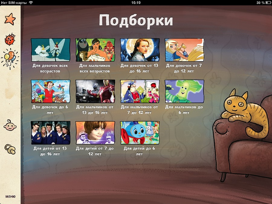 Resize of deti.ivi.ru_8 (2)
