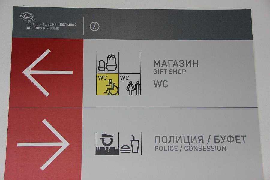 Сочи2014, Sochi2014, путешествия, фотография, Аксанов Нияз, kukmor, олимпиада, объекты в Сочи, Арена Большая, хоккей of IMG_8694