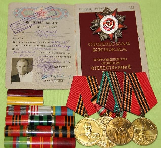 Аксанов Мубаракша, День Победы, 9 мая, Кукмор, фотография, военный билет, орден,