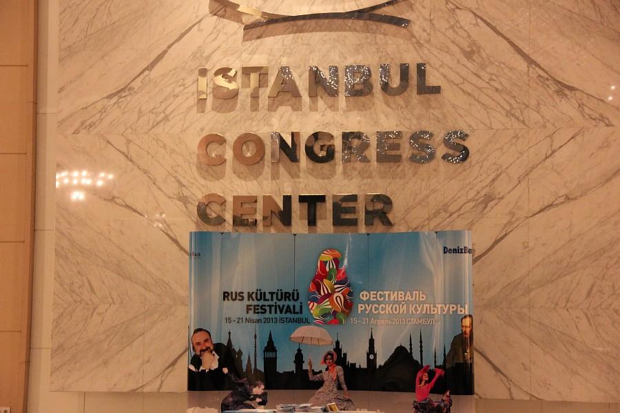 Стамбул, путешествия, фотография, Аксанов Нияз, фестиваль русской культуры в Стамбуле, kukmor, Istanbul, of IMG_1713