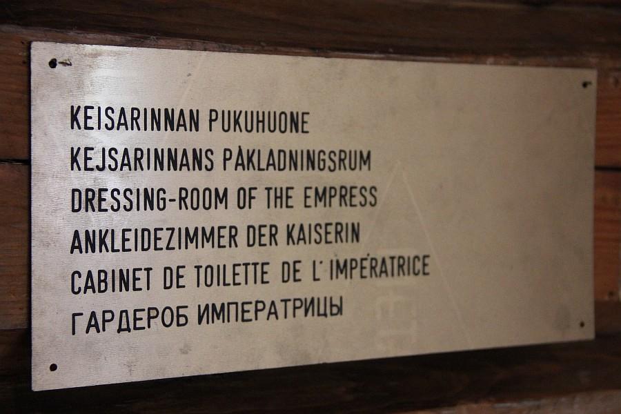 Царская дача, Лангинкоски, Langinkoski, путешествия, фотография, Аксанов Нияз, kukmor, финляндия, император,  of IMG_0637