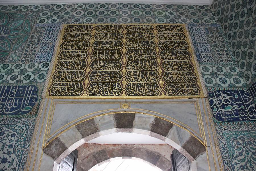 Гарем, Султан, Дворец, Топкапи, Стамбул, Аксанов Нияз, фотография, путешествия, Topkapı, Istanbul, of IMG_2975