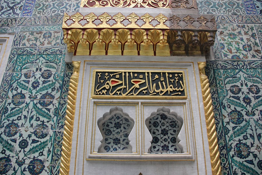 Гарем, Султан, Дворец, Топкапи, Стамбул, Аксанов Нияз, фотография, путешествия, Topkapı, Istanbul, of IMG_3129