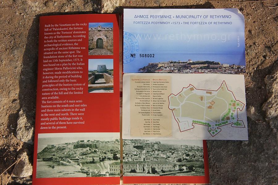 Крепость, Ретимно, Фортеца, Греция, путешествия, фотография, Аксанов Нияз, kukmor, история, of IMG_7798
