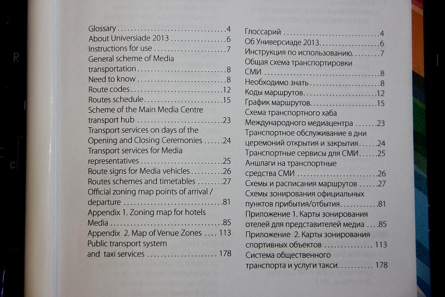 Казань, Универсиада2013, kazan2013, Аксанов Нияз, kukmor, блогеры, транспортный гид для представителей медия, транспорт, of IMG_3553