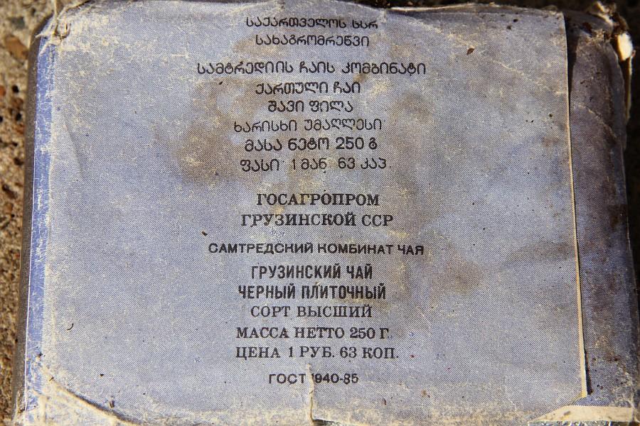 Грузия, чай, СССР, история, фотография, Аксанов Нияз, kukmor, of IMG_1242