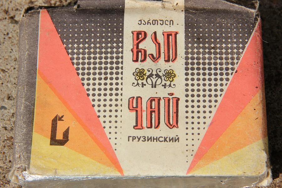 Грузия, чай, СССР, история, фотография, Аксанов Нияз, kukmor, of IMG_1258