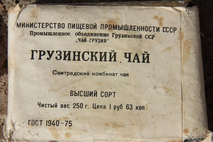 Грузия, чай, СССР, история, фотография, Аксанов Нияз, kukmor, of IMG_1272