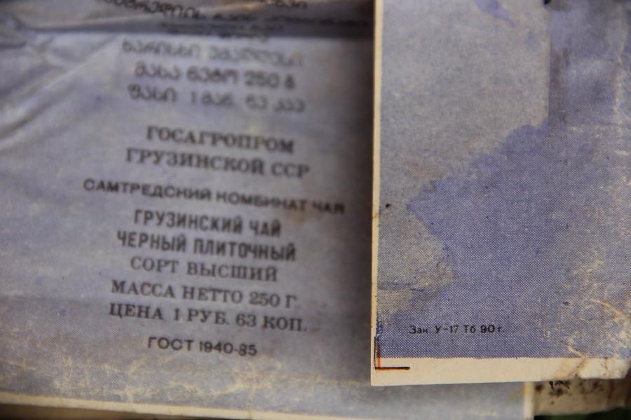 Грузия, чай, СССР, история, фотография, Аксанов Нияз, kukmor, of IMG_1276