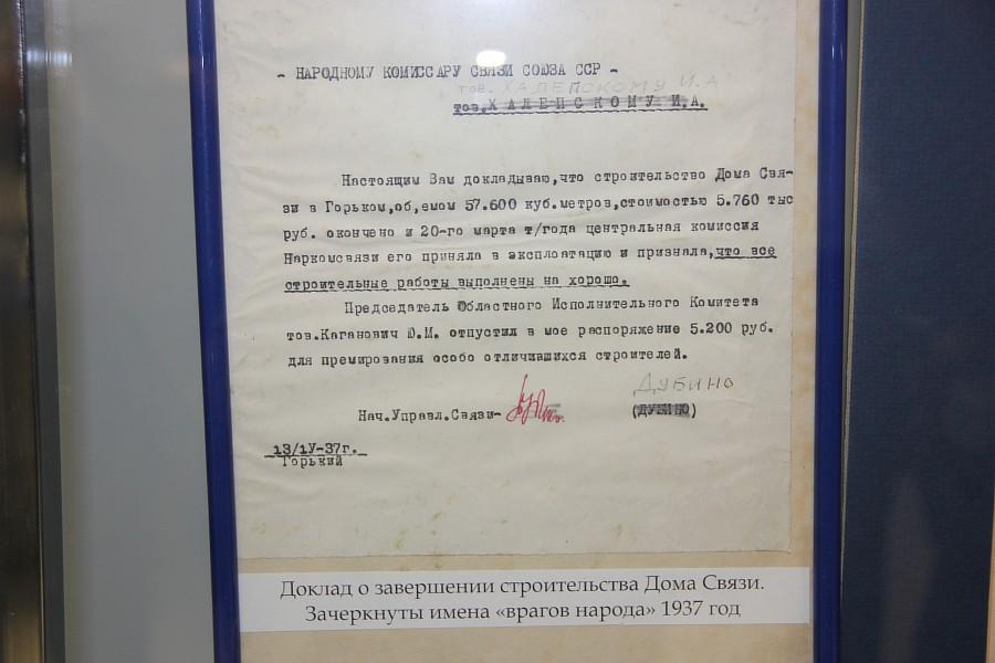 Музей связи, телефон, история, фотография, Аксанов Нияз, путешествия, kukmor, of IMG_9182