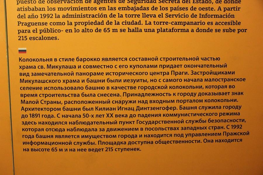 Путешествие, Прага, фотография, колокольня, Аксанов Нияз, kukmor of IMG_5889